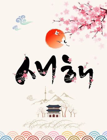 Happy New Year, Korean Text Translation: Happy New Year Calligraphy and Korean traditional palace, flower and sunrise landscape.