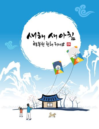 Happy New Year, Korean Text Translation: Happy New Year, Calligraphy and Korean traditional kite flying people and dogs