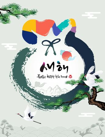 Happy New Year, Korean Text Translation: Happy New Year calligraphy and Korean Traditional lucky bag