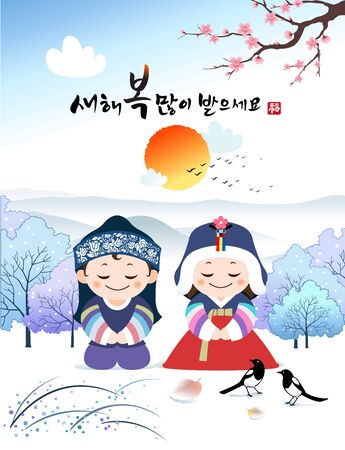Happy New Year, Translation of Korean Text: Happy New Year, calligraphy and Korean traditional Childrens greet. Korea winter landscape and sunrise.