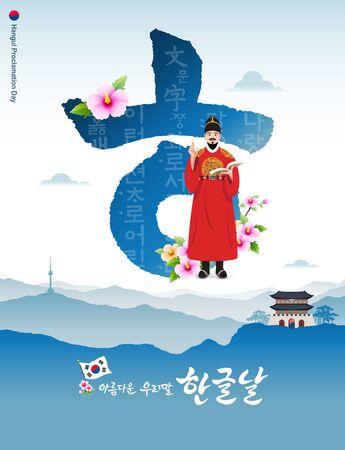 Hangul Proclamation Day. Traditional palace, mountain landscape, king sejong, hunminjeongeum concept design. Beautiful Korean, Hangul Proclamation Day, Korean Translation. Vector Illustration
