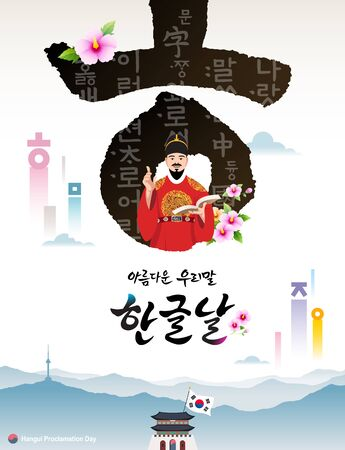 Jour de la proclamation du Hangul. Palais traditionnel, paysage de montagne, roi sejong, conception de concept hunminjeongeum. Beau coréen, jour de la proclamation Hangul, traduction coréenne.