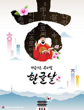 Hangul Proclamation Day. Traditional palace, mountain landscape, king sejong, hunminjeongeum concept design. Beautiful Korean, Hangul Proclamation Day, Korean Translation.