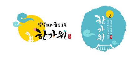 Korean Thanksgiving, calligraphy and full moon, persimmon tree, traditional hanok tile combination emblem design. Chuseok, Rich Hangawi, Korean translation.