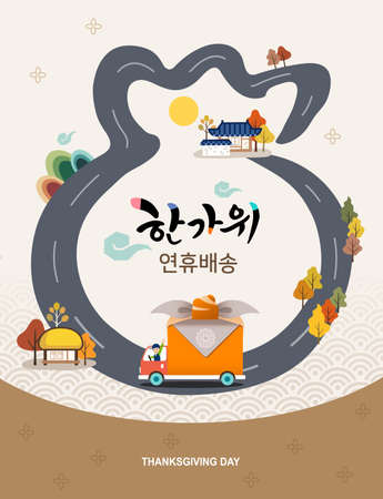 Korean Thanksgiving Day. Truck delivering gifts to a traditional village, road concept design in the shape of a lucky bag. Korean translation, thanksgiving holiday delivery. 일러스트