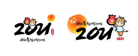 Korean new year, calligraphy and sunrise, cow, New Year 2021, combination emblem design. Happy New Year, Korean translation. Illustration