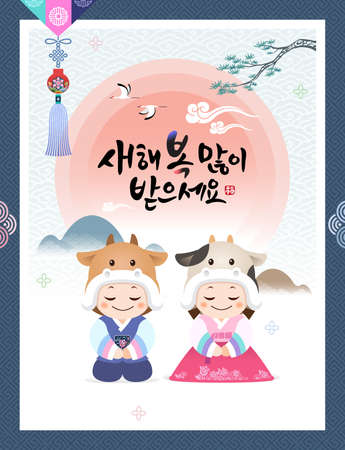Korean New Year. New year greetings of children wearing traditional hanbok and cow character hats. Happy new year, korean translation. Illustration