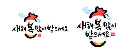 Happy New Year, Korean text translation: Happy New Year, calligraphy, Korean, greetings from children wearing traditional hanbok and cow-shaped hats. Illustration