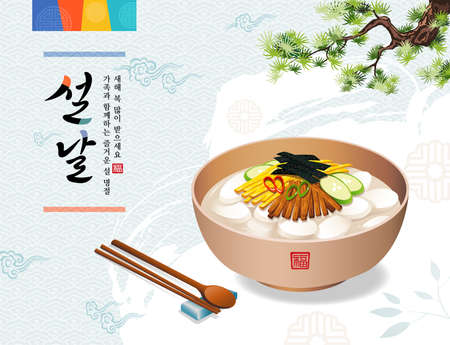 Korean New Year. Traditional holiday food, rice cake soup. Happy holidays with family, Happy New Year, Korean text translation.
