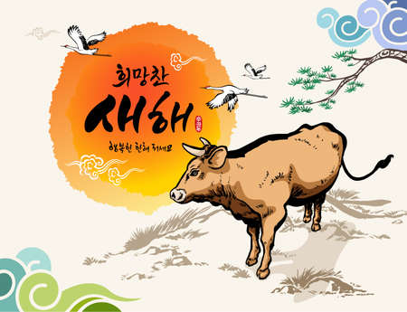 Happy New Year, Korean text translation: Happy New Year, Calligraphy, Cows greeting the sunrise of the New Year 2021.Brush painting