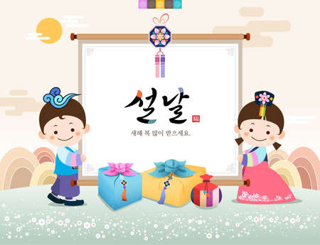 Happy New Year, Korean Text Translation: Happy New Year, calligraphy, traditional hanbok children are holding a scroll to celebrate the New Year.