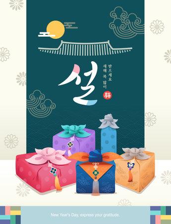 Happy New Year, Korean text translation: Happy New Year, calligraphy, Korean New Year's Day, traditional gift set.