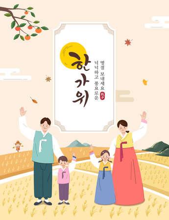 Korean Thanksgiving Day. Traditional hanok, family in hanbok. Thanksgiving bountiful harvest and happy thanksgiving, Korean translation.