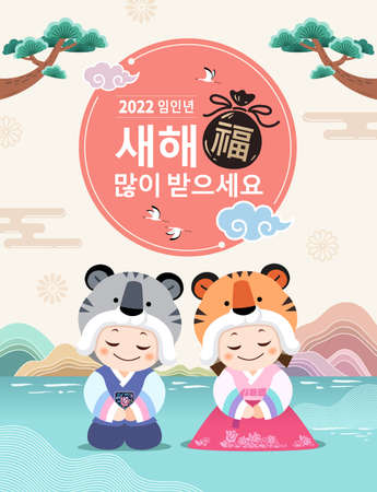 Korean New Year. Children wearing hanbok, such as hanbok and tiger hat, welcome the new year. Happy New Year, Korean translation.