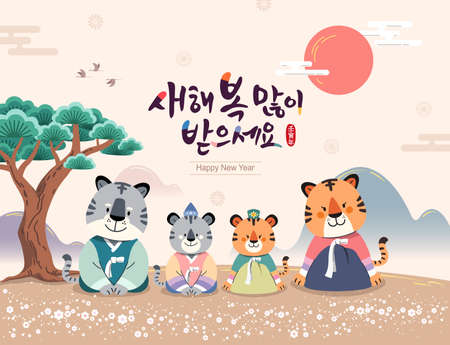 Korean New Year. A tiger family in hanbok welcomes the new year. Happy New Year, Korean translation.