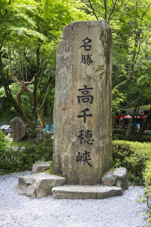 gorge: Stele of Takachiho Gorge Stock Photo