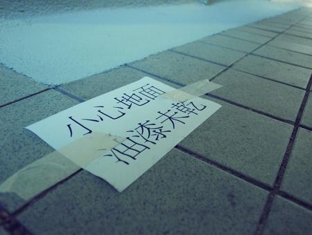 조심해라. 중국어
