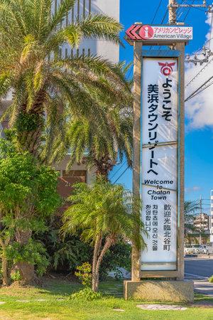 Mihama Town Resort American Village big sign located in the neighborhood of Chatan City near Sunset Beach in Okinawa.