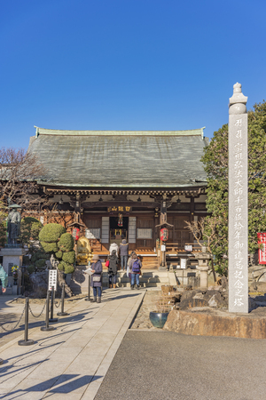 Tabata, Japan - January 03 2019: Entrance of the Togakuji temple with a commemorative Kuyo column on the right in tribute to the 1150th anniversary of the death in 835 of the monk Kukai, founder of the Shingon sect whose posthumous name is Kobodaishi and  Stockfoto - 133172828