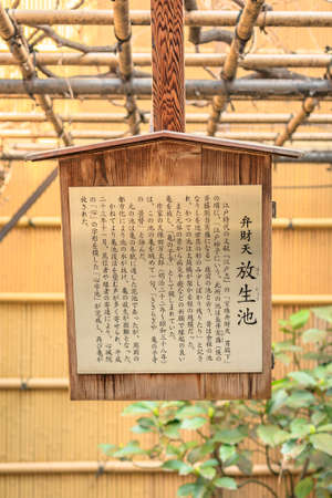 tokyo, japan - march 02 2020: Explanatory sign in the Shinjo-in temple of Tokyo on the origin of the Houjouchi pond which rises in the well of the weeping willow yanagi no ido.