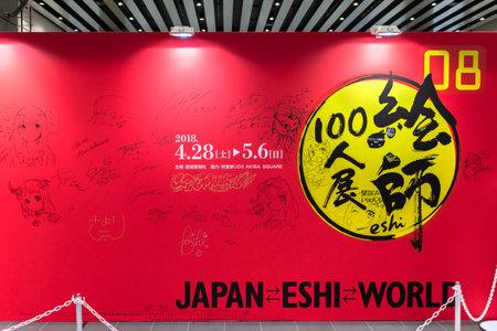 tokyo, japan - april 29 2018: Japanese manga illustrations advertising wall at the entrance of the Eshi 100 Exhibit 08 dedicated to digital ukiyo-e artists in the Akihabara UDX Building's Akiba Square