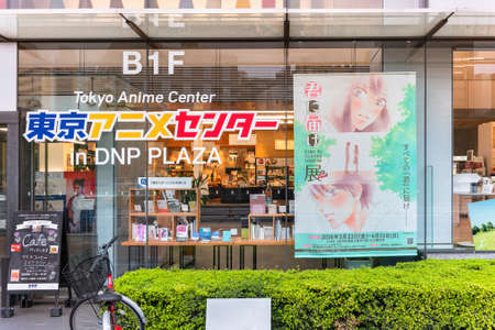 tokyo, japan - april 15 2018: Storefront of the Tokyo Anime Center in DNP Plaza with the exhibition poster of the Japanese romance manga of Kimi ni todoke or From Me to You in ichigayatamachi district Sajtókép