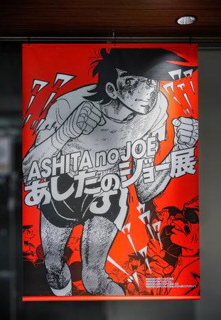 tokyo, japan - may 04 2018: Japanese exhibition poster commemorating the 50th anniversary of the boxing sport manga of ashita no joe held in the Tokyo Solamachi building of Tokyo Sky tree. Sajtókép