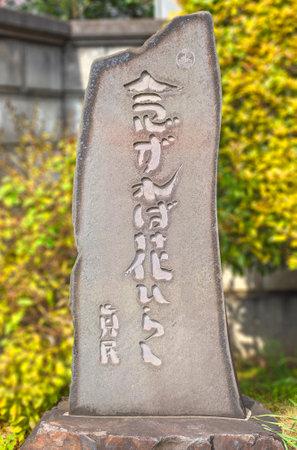 tokyo, japan - april 10 2021: Religious Buddhist poem by Japanese poet Shinmin Sakamura meaning