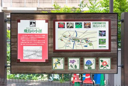 tokyo, japan - june 15 2021: Information panel depicting the flowers blossoming in Asuka-no-komichi road like maple, andromeda, albizia, cherry, epimedium, platycodon, kerria, azalea or camellia. Editöryel