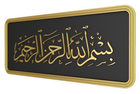 middleeast: arabic calligraphy of bismillah (in the name of god)