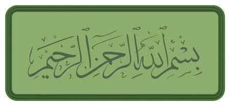 bismillah: arabic calligraphy of bismillah (in the name of god)