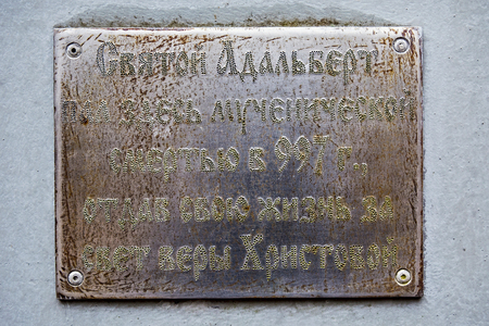 BEREGOVOE, KALININGRAD OBLAST, RUSSIA -  MARCH 30, 2017: Memorial plate on the place of the alleged martyrdom of the famous Christian Saint Adalbert of Prague (known also as Vojtech) in 23 April 997.