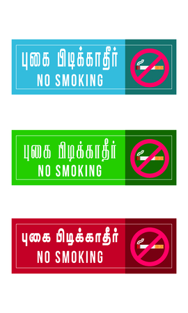 World No Tobacco Day, No smoking translate Tamil text.