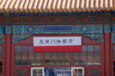 A Chinese Fast Food Restaurant In Tiananmen Square In Beijing, China