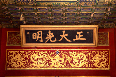 A Chinese Placard Above The Throne In The Place Of Heavenly Purity In The Forbidden City In Beijing, China