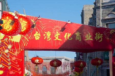 A Festive Banner In The Qianmen (Zhengyangmen) Area Of Beijing, China Commemorating Chinese New Year