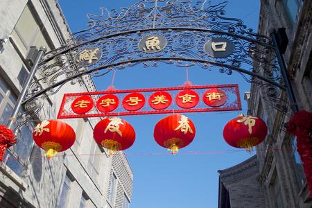 A Red Lanter-Adorned Entry Sign To Xianyu Kou Street In The Qianmen (Zhengyangmen) Area Of Beijing, China