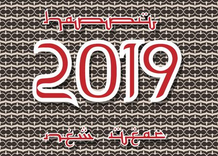 2019 HAPPY NEW YEAR ARABIC