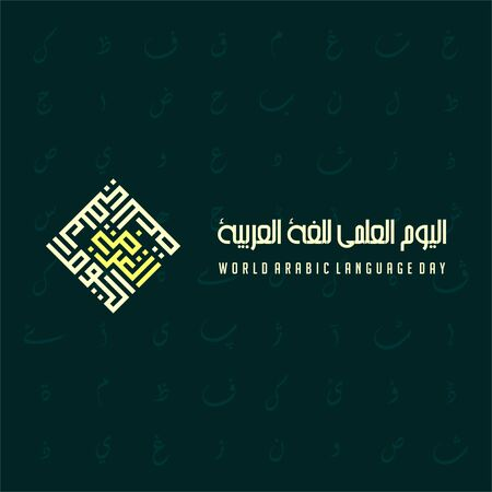 world arabic language day on 18 December with kufi type text forming a rectangle which means world arabic language day Çizim