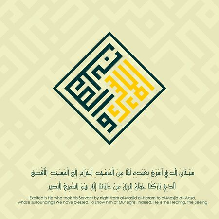 Isra and Miraj day with Arabic Calligraphy, Kufi Style or icon template and Qoran Al Isra : 1