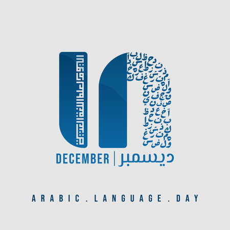 Arabic Language Day with Typography number of 18 in arabic number for celebrate on 18 december with arabic text that mean is Arabic Language Day.