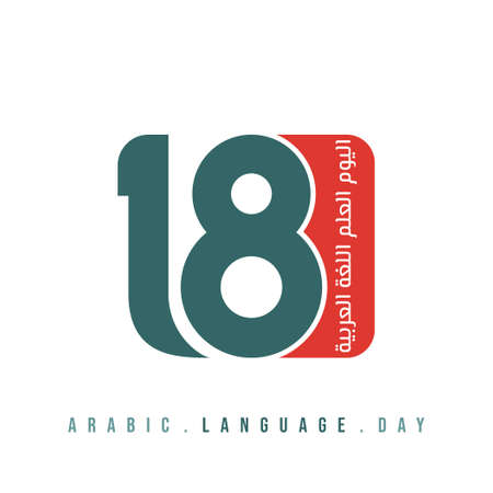 Arabic Language Day with Typography number of 18 for celebrate on 18 december with arabic text that mean is Arabic Language Day. 向量圖像