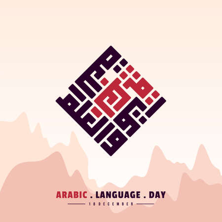 Arabic Calligraphy with kufi style that mean is Arabic Language Day. 向量圖像