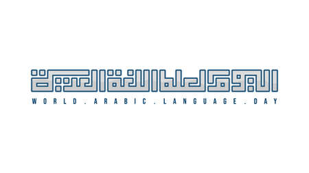 Arabic Typography with kufi style that mean is Arabic Language Day