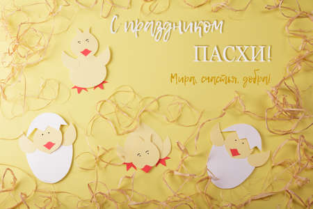 Orthodox Easter. Top view. Kind spring composition of paper chickens and inscriptions in Russian