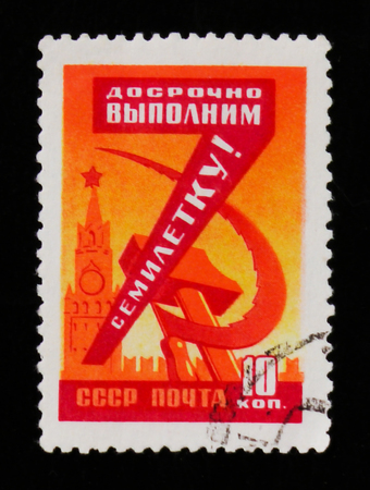 MOSCOW, RUSSIA - JUNE 26, 2017: A stamp printed in USSR (Russia) anounced 7 years plan, circa 1958