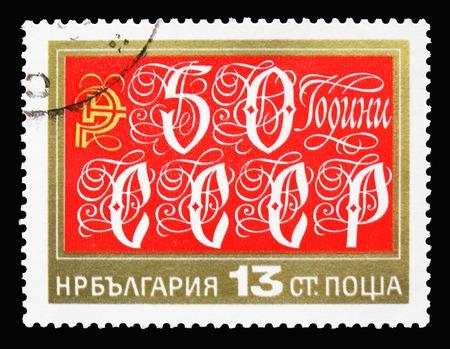 MOSCOW, RUSSIA - SEPTEMBER 15, 2018: A stamp printed in Bulgaria shows Ornamental Inscriptions, 50 Years Soviet Union serie, circa 1972 Redakční