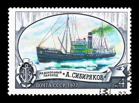 MOSCOW, RUSSIA - MARCH 31, 2018: A stamp printed in USSR (Russia) shows Icebreaker