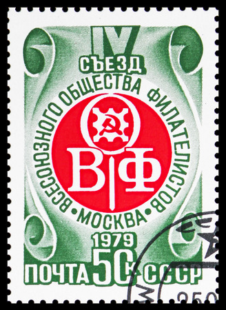 MOSCOW, RUSSIA - JANUARY 4, 2019: A stamp printed in USSR (Russia) devoted to The Fourth Philatelic Society Congressd to , serie, circa 1979