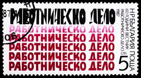 MOSCOW, RUSSIA - FEBRUARY 21, 2019: A stamp printed in Bulgaria shows Headline, 60 Years Newspaper Robotnitschesko Delo serie, circa 1987 Редакционное